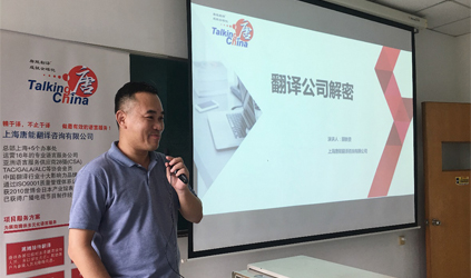 2019 TalkingChina Gave A Special Lecture at University of Shanghai for Science and Technology